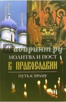 Молитва и пост в православии. Путь к храму - Валентина Колесникова