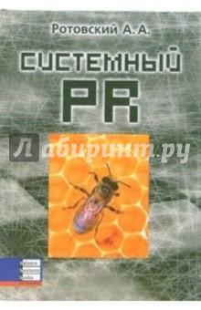 Системный PR - Андрей Ротовский