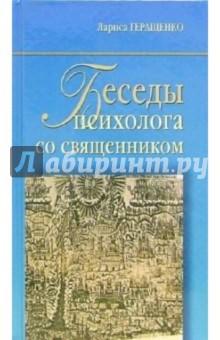 Беседы психолога со священником - Лариса Геращенко изображение обложки