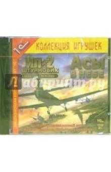 Ил-2 Штурмовик: Забытые сражения. Асы в небе (addon)