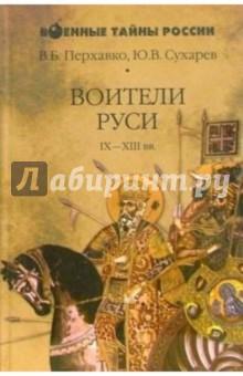 Воители Руси IX-XIII веков - Перхавко, Сухарев