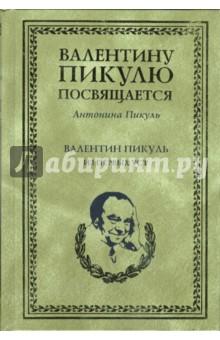 Валентин Пикуль. Из первых уст - Антонина Пикуль