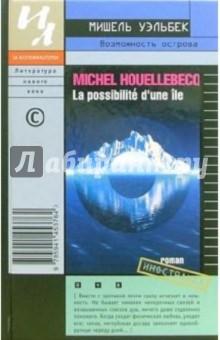 Возможность острова: Роман - Мишель Уэльбек