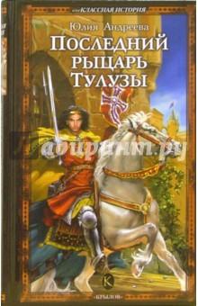 Последний рыцарь Тулузы - Юлия Андреева