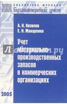 Учет материально-производственных запасов в коммерческих организациях - Кизилов, Макаренко