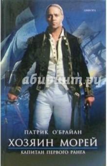Капитан первого ранга: Роман - Патрик О`Брайан