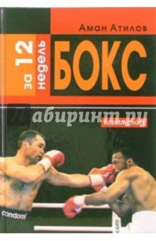 Бокс за 12 недель - Аман Атилов