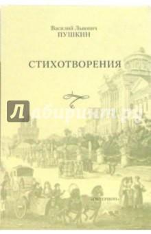 Стихотворения - Василий Пушкин
