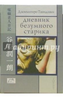 Дневник безумного старика - Дзюнъитиро Танидзаки