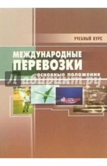 Международные перевозки: основные положения - Сарафанова, Евсеева