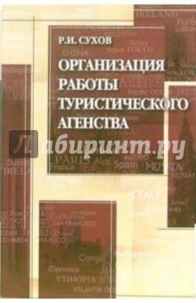 Организация работы туристического агентства: Учебного пособия - Роман Сухов