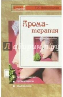 Ароматерапия - Татьяна Новоселова