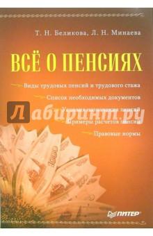 Все о пенсиях - Беликова, Минаева