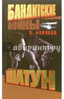 Шатун: Роман - Александр Новиков