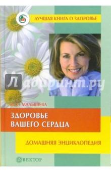 Здоровье вашего сердца - Ирина Малышева