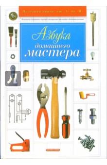 Азбука домашнего мастера - Александр Горбов
