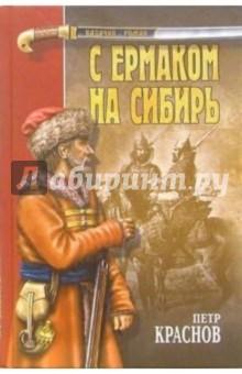 С Ермаком на Сибирь: Повесть; Амазонка пустыни: Роман - Петр Краснов