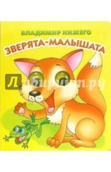 Глазки: Зверята-малышата: Стихи - Владимир Нижего