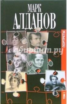 Портреты: В 2 томах - Марк Алданов