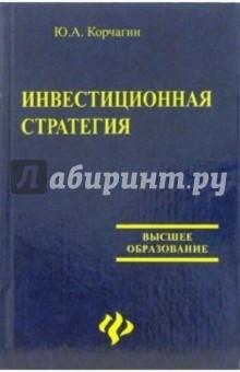 Инвестиционная стратегия - Юрий Корчагин