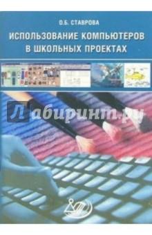 Использование компьютеров в школьных проектах (+ CD) - Ольга Ставрова