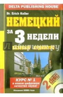 Немецкий за 3 недели. Базовый курс (+ 2 CD) - Erich Keller