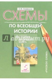 Схемы по всеобщей истории. 5 класс - Сергей Агафонов