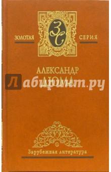 Собрание сочинений в 7 томах. Том 7: Королева Марго: Роман - Александр Дюма