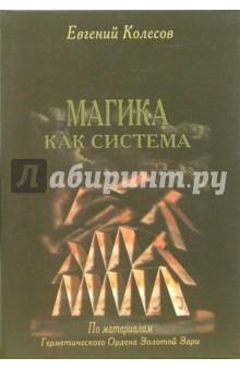 Магика как система - Евгений Колесов
