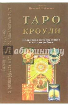Таро Кроули: Ключи к предсказанию и расшифровке магического символизма карт - Виталий Зайченко