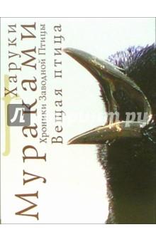 Хроники Заводной птицы: Вещая птица: Роман - Харуки Мураками