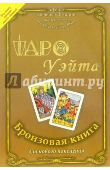 Таро Уэйта. Бронзовая книга для нового поколения - Виталий Зайченко