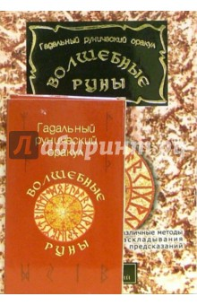 Волшебные руны (2 книги + карты) - Виталий Зайченко