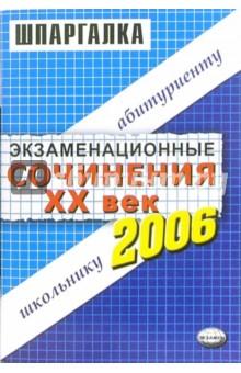 Шпаргалки: Экзаменационные сочинения. ХХ век. 2006 учебный год: учебное пособие