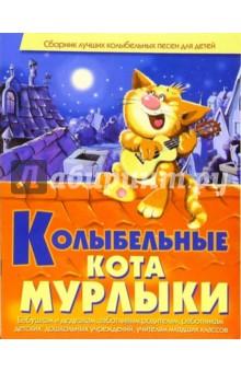Колыбельные кота Мурлыки - Виктория Гридина