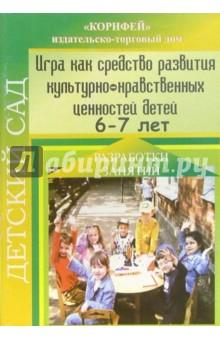 Игра как средство развития культурно-нравственных ценностей детей 6-7 лет. Разработки занятий - Римма Жукова