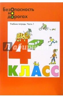 Безопасность на дорогах: Учебник-тетрадь для 4 класса начальной школы. В 2-х частях - Берязев, Денисов
