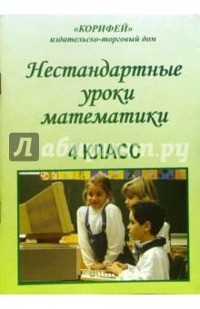 Нестандартные уроки математики. 4 класс - Надежда Шепитько