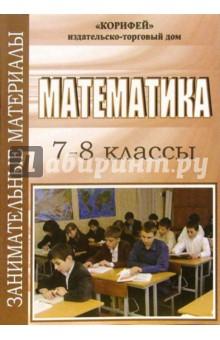 Занимательные материалы по математике. 7-8 классы - Елена Галаева