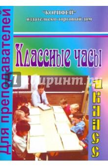Классные часы. 1 класс - Ольга Васильева