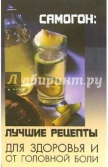 Самогон: лучшие рецепты для здоровья и от головной боли - Николай Казаков