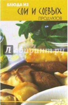Блюда из сои и соевых продуктов - В.Н. Водолазький
