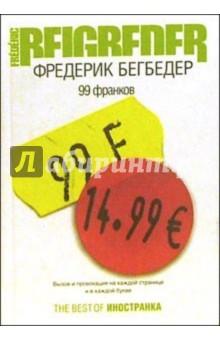 99 франков - Фредерик Бегбедер