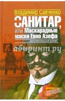 Санитар, или Маскарадные маски Евно Азефа - Владимир Савченко