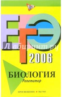ЕГЭ-2006: Биология: Репетитор - Георгий Лернер