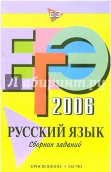 ЕГЭ-2006: Русский язык. Сборник заданий - Светлана Львова