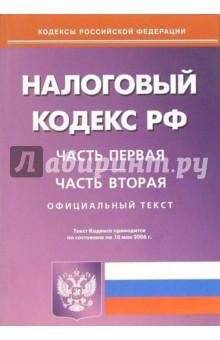 Налоговый кодекс Российской Федерации по состоянию 10 мая 2006 года: Части первая и вторая