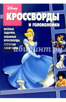 Сборник кроссвордов и головоломок № 3-06 (Золушка)