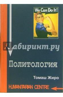 Политология - Томаш Жиро