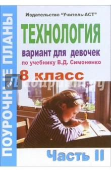 Технология 8 класс учебник для девочек